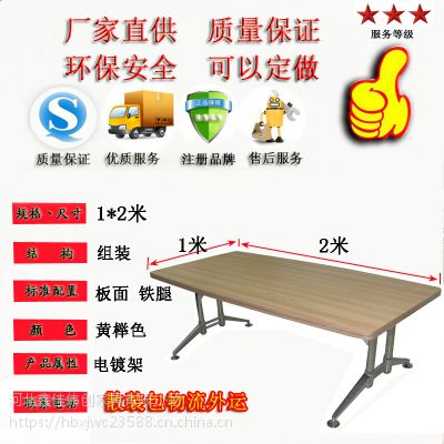 环保品牌 河北xjwc中式钢制会议桌 办公台桌 支持定做