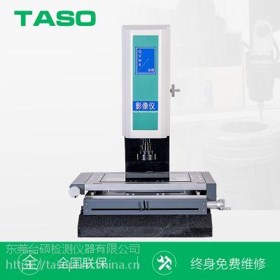 TASO/台硕 二次元影像仪测量仪二维投影测量仪自动精密影像仪测量仪