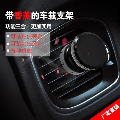 礼品定制车载手机支架三合一汽车出风口手机支架多功能懒人 jk-291-3