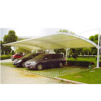 湖北膜结构汽车棚 黄石遮阳防雨棚张拉膜结构价格
