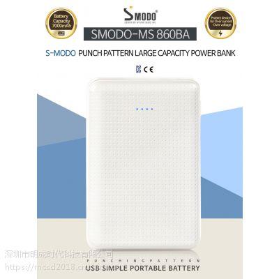 S-MODO创意礼品小电器移动电源7000mAh移动电源