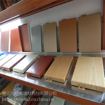 铝合金单板厂家 木纹2.5mm铝单板价格_欧百得