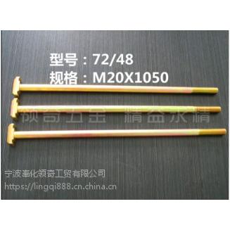 宁波工厂定制加工各类非标抗疲劳T型螺栓质量保证量大从优