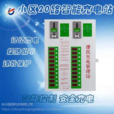 杭州超翔科技小区20路投币扫码智能电瓶车电动车慢速充电站充电桩