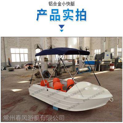 常州厂家4.2米铝合金小型快艇,四人座接受定制