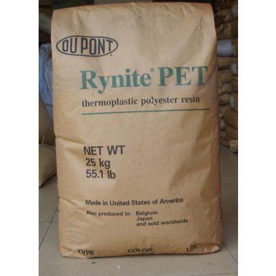 PET 美国杜邦 FR330上海原包现货