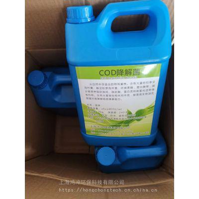 上海鸿冲环保COD菌COD降解菌