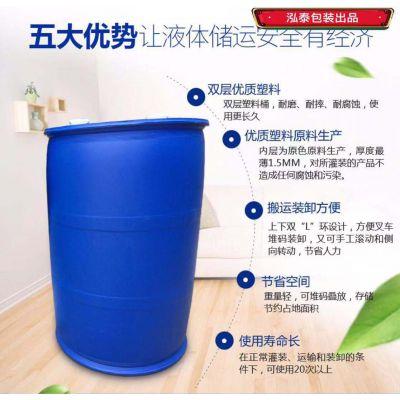供应永固牌200升食品级塑料桶食品包装桶耐高温耐腐蚀