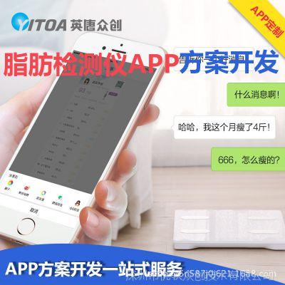 皮肤水分测试笔面膜荧光检测仪 脂肪检测仪app软件开发