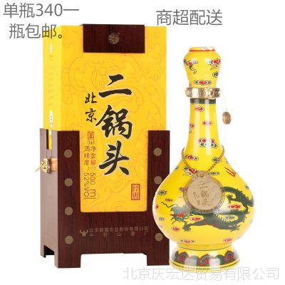 牛栏山经典二锅头牛栏山经典52度黄龙清香型白酒正品