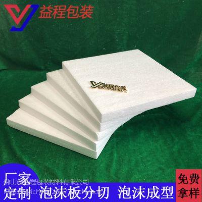 厂家定制塑料保利龙 佛山包装聚苯乙烯泡沫板 EPS填充泡沫板