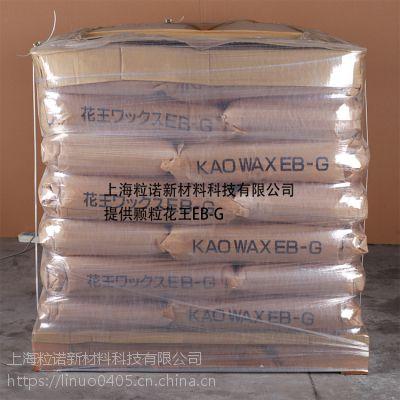 日本花王EB-G颗粒蜡热固性塑料专用润滑分散剂