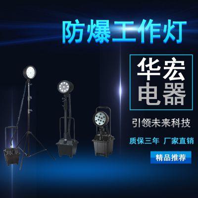 防爆泛光工作灯-华宏电器FW6102GF防爆泛光工作灯LED防爆灯