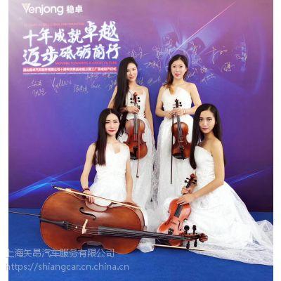小提琴演奏 上海演艺节目 晚会主持 活动主持 乐队表演 拉丁舞 民族舞 古典舞 爵士舞 踢踏舞