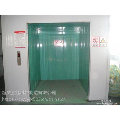 超威厂家定制 家用电梯 仓库液压货梯 固定升降平台