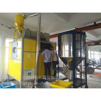 滑县北斗星厂家直供混合塑料材质1250型高压静电分选机