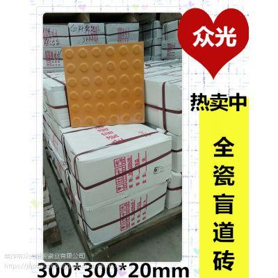 全瓷盲道砖价格300盲道砖常用规格