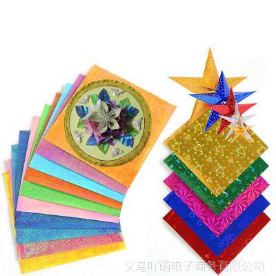 包邮DIY折纸剪纸15cm方形彩色镭射纸闪光折纸儿童手工纸珠光彩纸