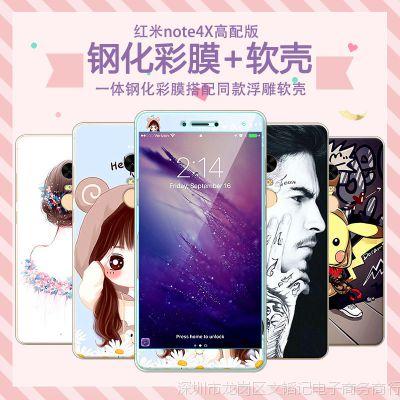 红米note4X高配版钢化彩膜HMnote4X手机高清卡通钢化膜女送软壳高