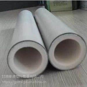 供甘肃金昌铝塑复合管和永昌衬塑管