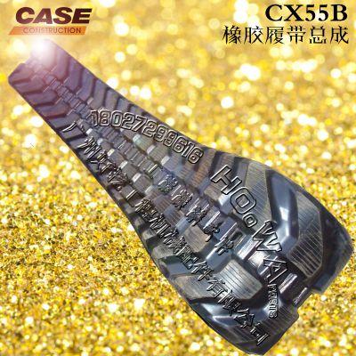 凯斯CX55B小挖机橡胶履带_凯斯55B胶履带
