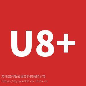 苏州用友U8+ 成长型互联网应用平台