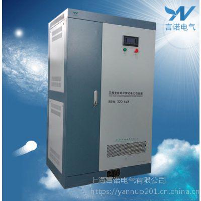 数显补偿稳压器sbw-320kva上海言诺