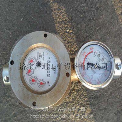 矿用DC-4.5/200高压注水表,启通高压水表