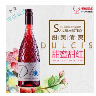 红酒批发意大利进口葡萄酒 甜蜜DULCIS菠萝瓶莫斯卡托甜白微起泡酒750ml