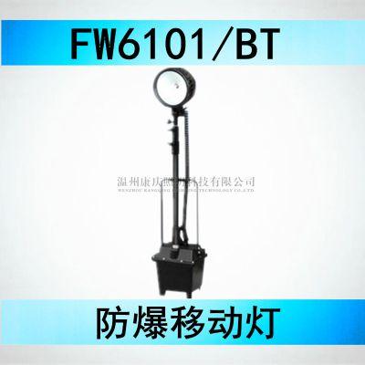 海洋王拖行式防爆灯 24V移动应急灯FW6101/BT(报价)欢迎订购