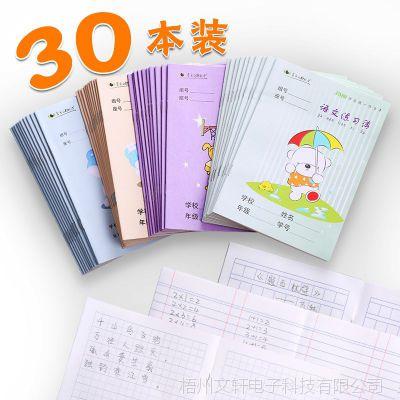 幼儿园小学生作业本子田字格拼音数字汉字写字练习英语算术薄
