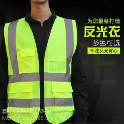 厂家惠鑫销售多安反光背心施工程荧光环卫工人马甲交通安全衣服汽车用夜间外套