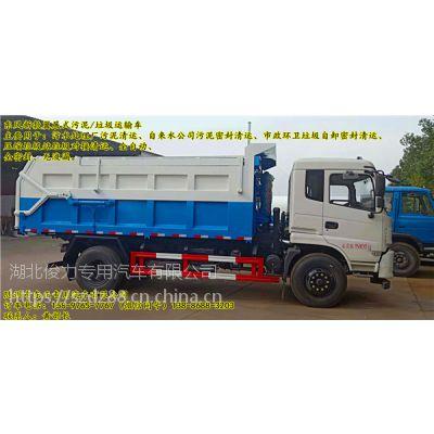 12吨污泥运输车价格-12吨含水污泥运输车出厂价格