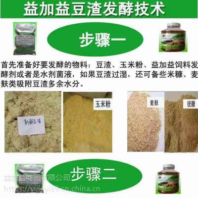 土豆渣发酵喂猪使用的发酵剂怎么购买