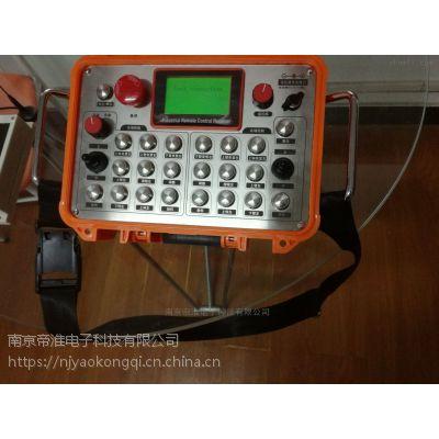 南京帝淮电子科技 40点位40路旋挖机遥控器功能说明