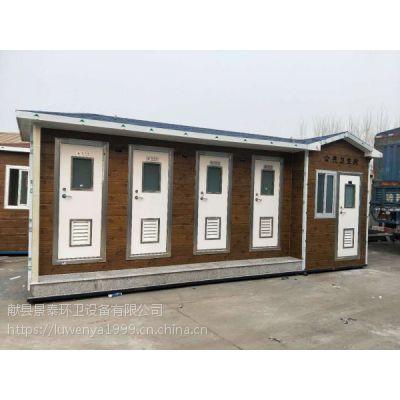 北京延庆区智能景区移动厕所【旅游公厕】——公共卫生间