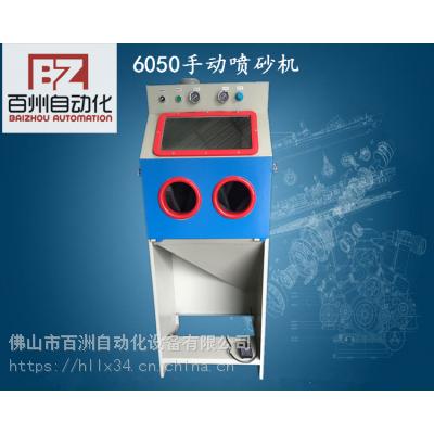佛山喷砂机百洲小型手动喷砂机6050型普压喷砂机