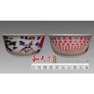 老人家寿宴礼品寿碗八十大寿寿碗定制定做