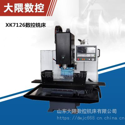 xk7126 多功能升降台数控铣床 性能稳定厂家直销