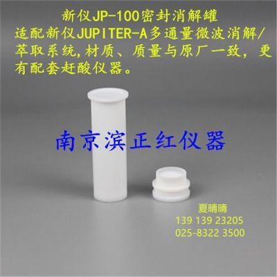 厂家供应新仪10位/12位JP-100,价格优惠