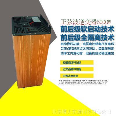 供应:纯正弦波逆变器6000W 博大京源逆变电源