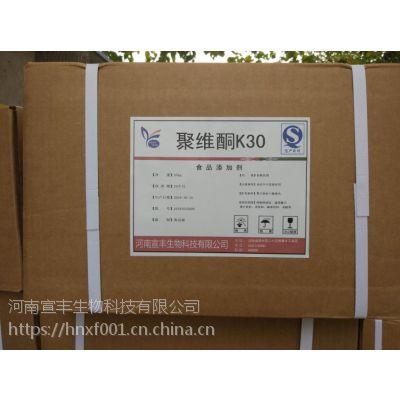 河南宣丰直销聚维酮K30的价格 K90 聚乙烯吡咯烷酮的生产厂家
