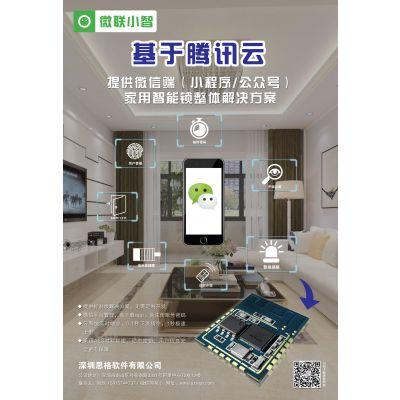 家庭专用智能门锁方案,深圳思格专业提供微信智能锁解决方案