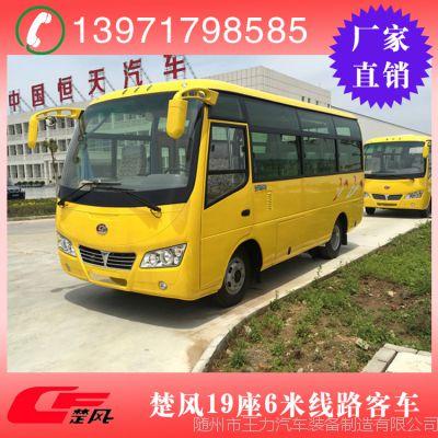 厂家直供客车中巴车、客车、通勤车  楚风19座客车 价格优惠质量