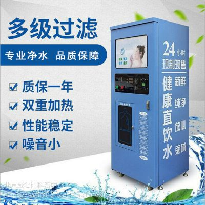 供应北京小区社区自动售水机反渗透设备直饮水PUKANOZ800-7501