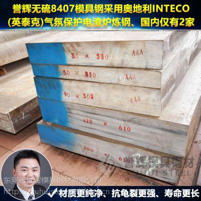 8407模具钢材_连续8年无退货_誉辉8407模具钢厂家