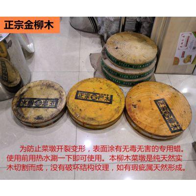 柳木菜板菜墩子实木纯天然整木圆形砍肉切肉墩加厚剁骨砧板商用