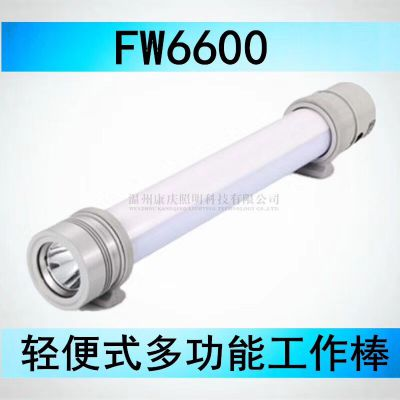 磁力工作灯FW6600/海洋王厂家(正品)轻便多功能工作棒包邮