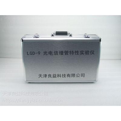 供应良益LGD-9光电倍增管特性实验仪