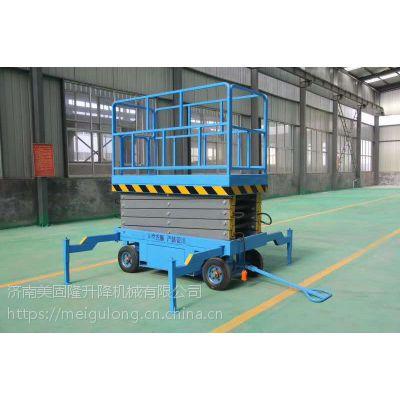 订购淮安移动剪叉式升降机 全自行 上人 车载剪叉式升降平台
